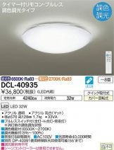 DCL-40935DS