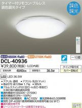 DCL-40936DS