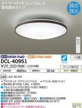 DCL-40951DS