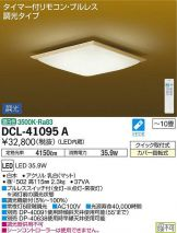 DCL-41095A