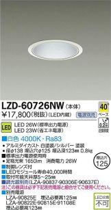 LZD-60726NW