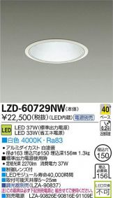 LZD-60729NW