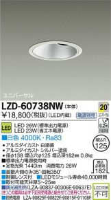 LZD-60738NW