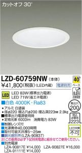 LZD-60759NW