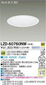 LZD-60760NW