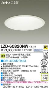 LZD-60820NW