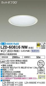 LZD-60816NW
