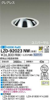 LZD-92023NW