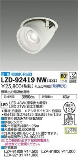 LZD-92419NW
