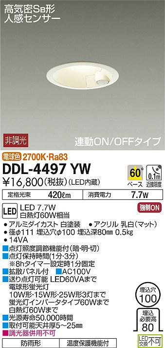 DDL-4497YWDS(大光電機) ~ 激安...