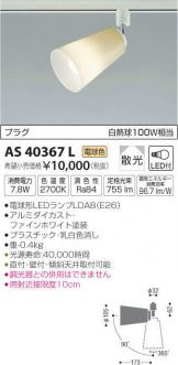 AS40367L