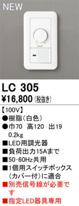 LC305