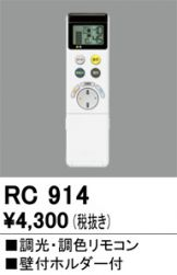 RC914