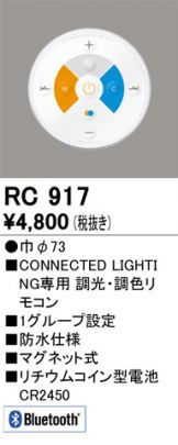 RC917