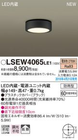 LSEW4065LE1
