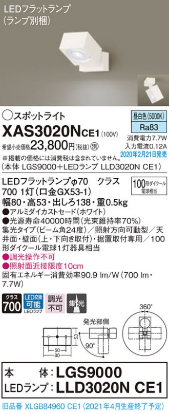 XAS3020NCE1